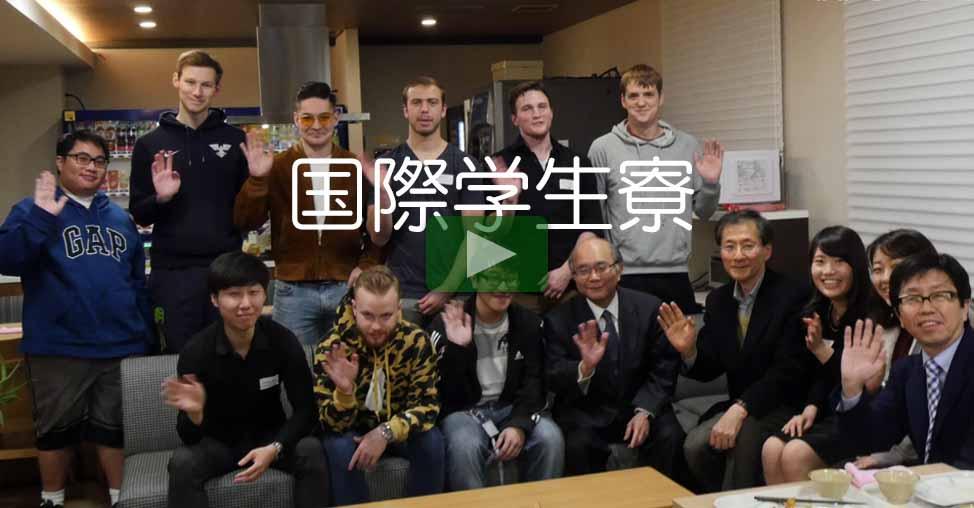 国際学生寮紹介2