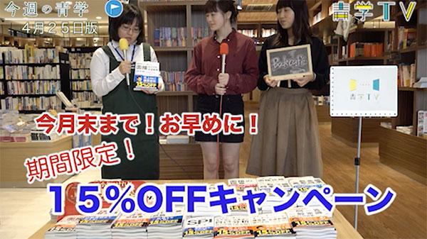 今週の青学20180425 2「book cafe便り」