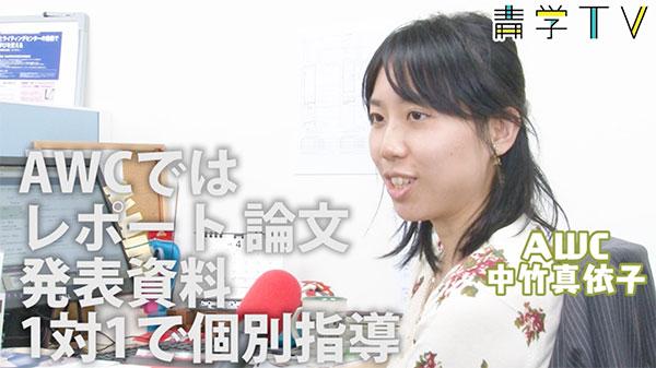 レポート・論文【個別相談】