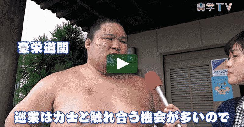 相撲部屋訪問!