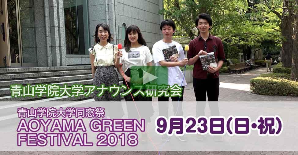 青学同窓祭グリーンフェスティバル