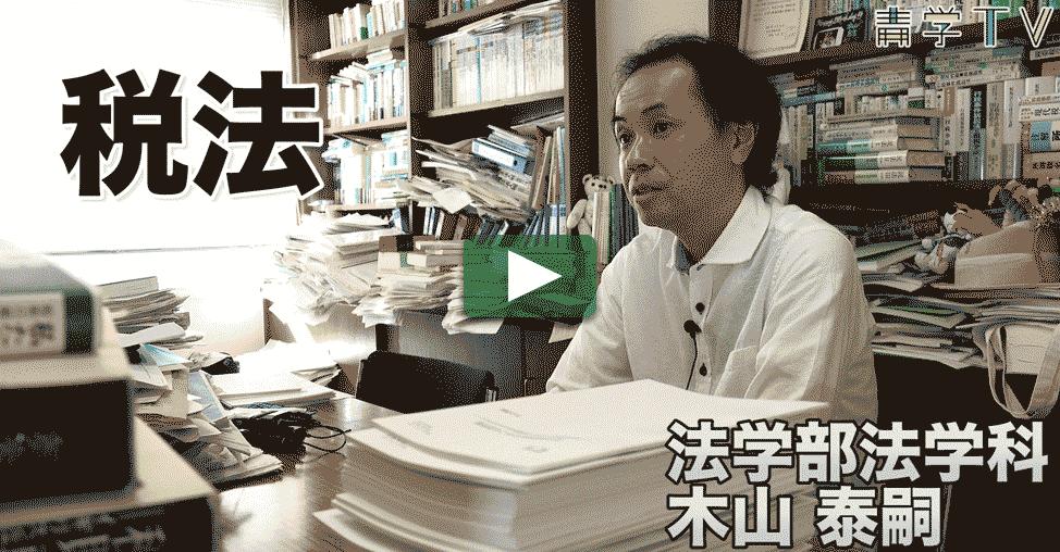 税法の面白さ 木山泰嗣先生