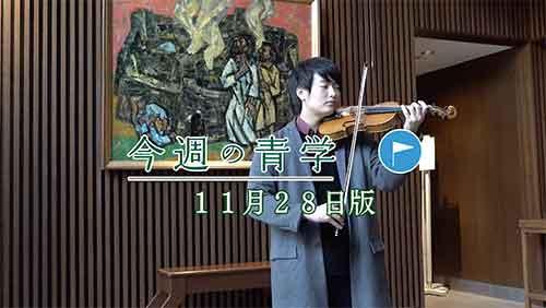 今週の青学20181128_2青山学院管弦楽団