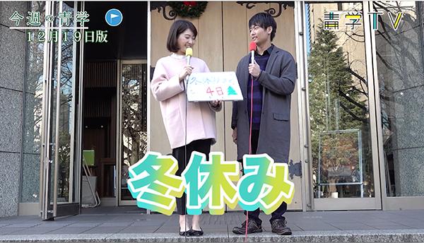 今週の青学20181219_1冬休み&駅伝
