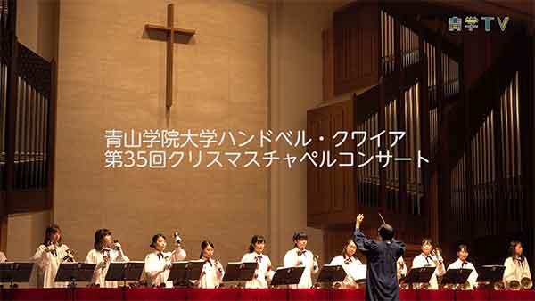 ハンドベル・クワイヤ クリスマスチャペルコンサート