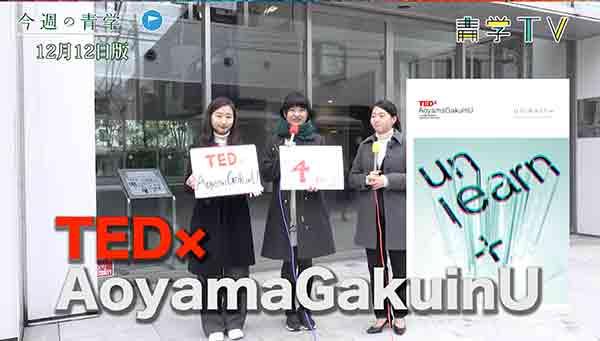 今週の青学20181212_1 TEDx