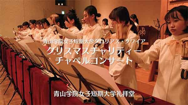 短大グロリアス・クワイア クリスマスコンサート2018