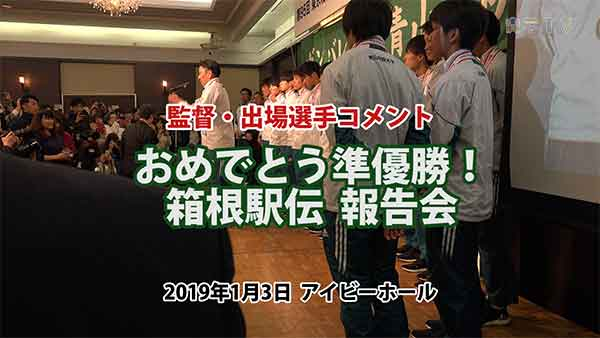箱根駅伝2019報告会監督選手全コメント