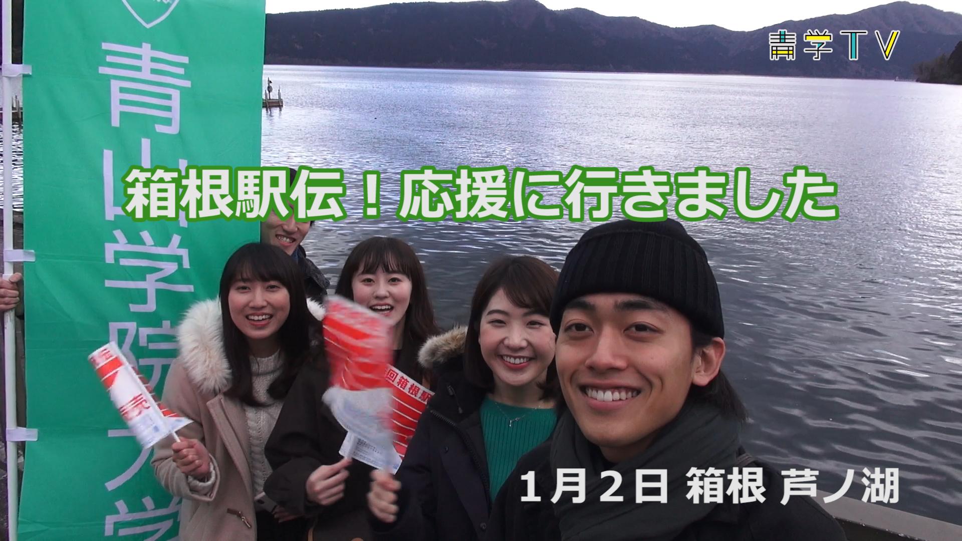 箱根駅伝応援に行きました!