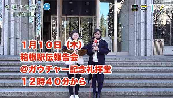 今週の青学20190109_1 駅伝報告会