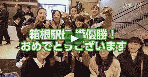 箱根駅伝準優勝報告会