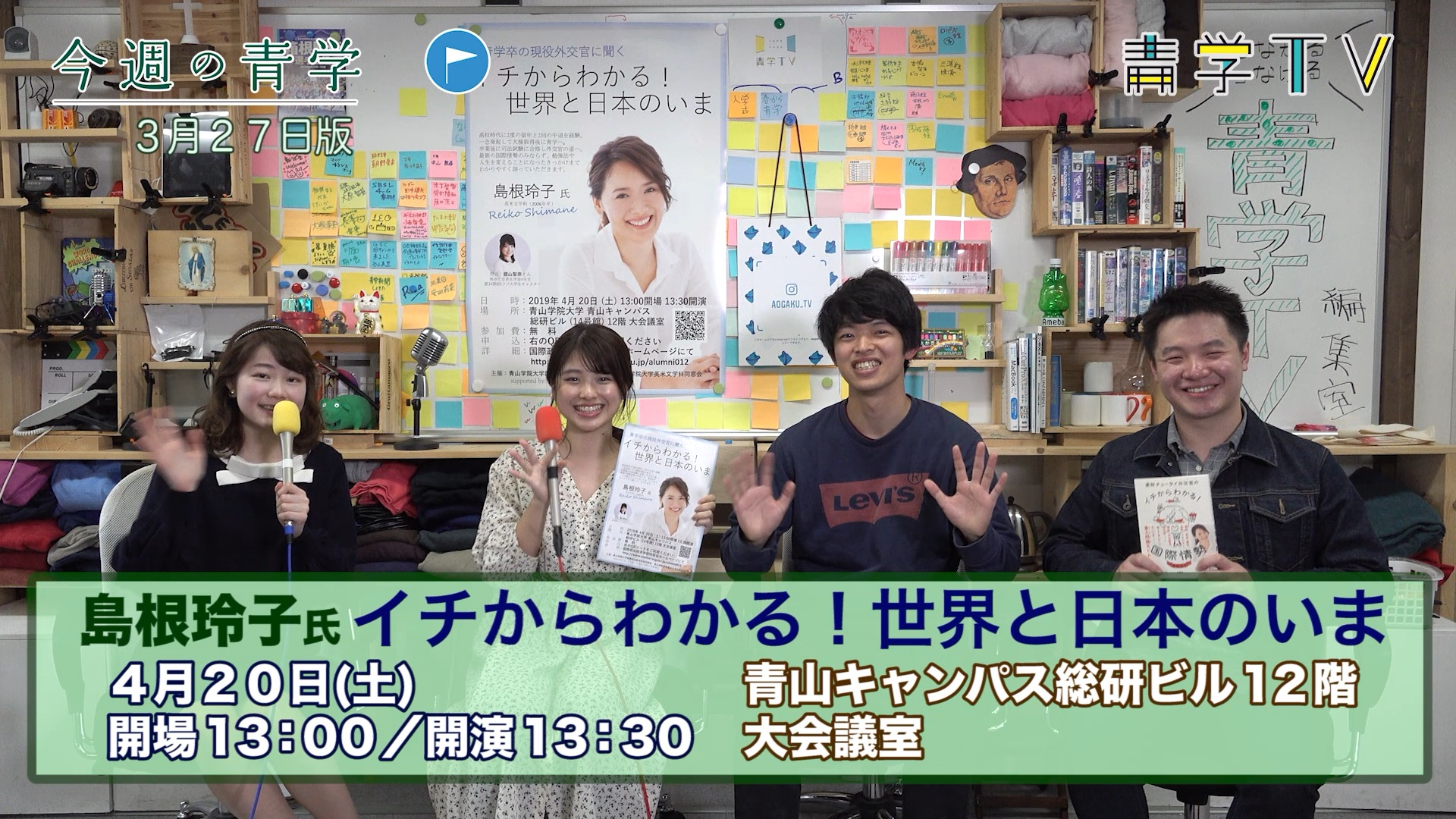 今週の青学20190327_2🎙️島根玲子さん講演会