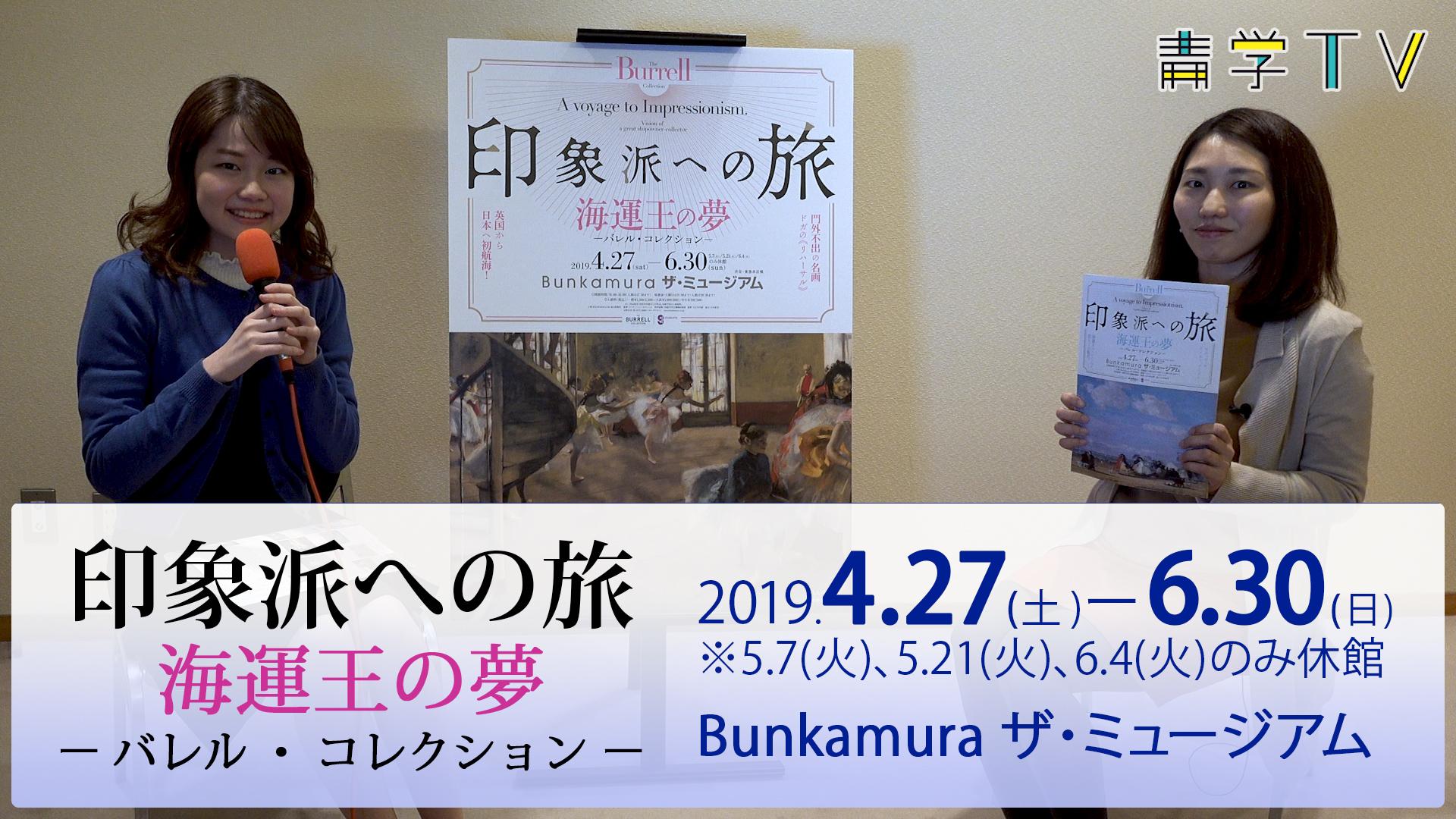「印象派への旅 海運王の夢」4/27〜