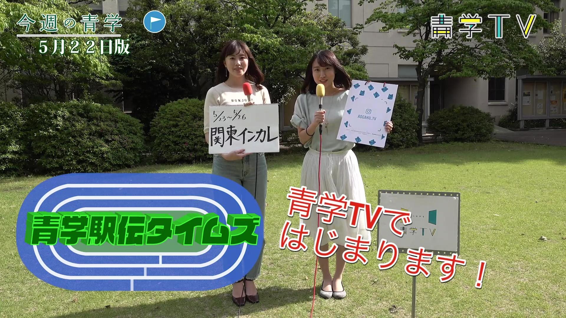 今週の青学20190522_関東インカレのお知らせ