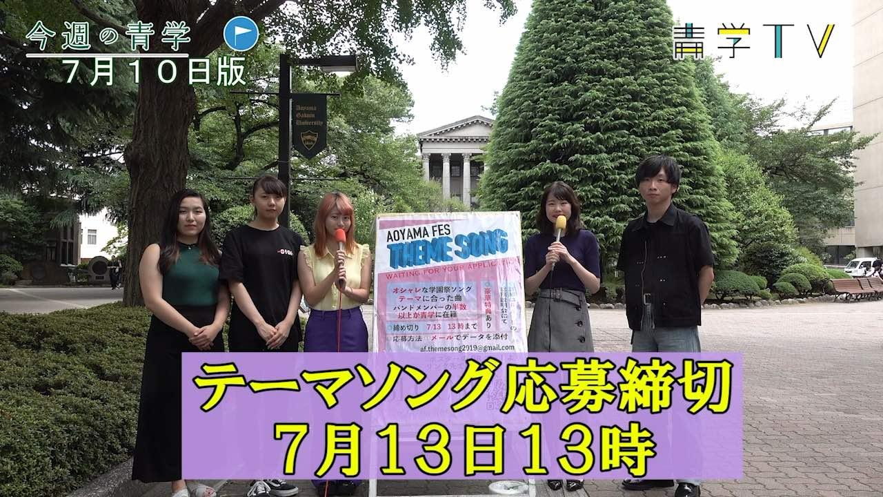 今週の青学20190710_青山祭テーマソング募集 締切間近!