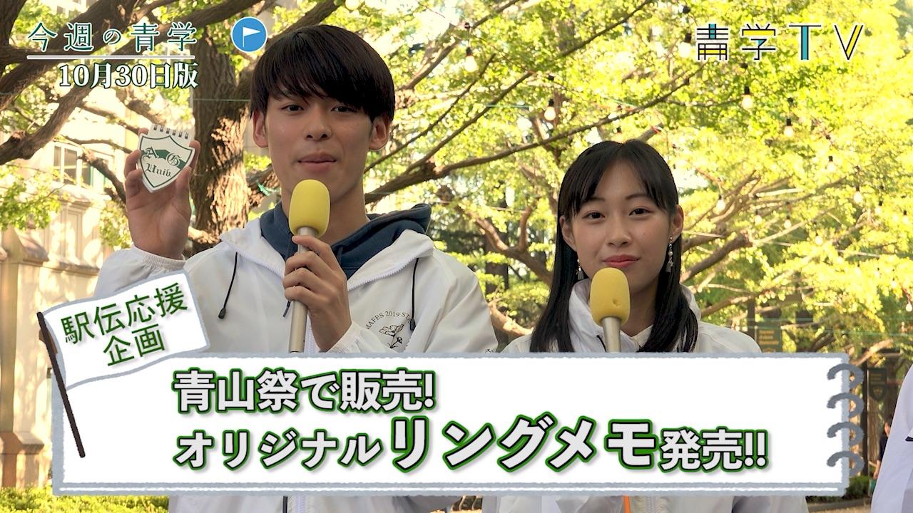 今週の青学20191030_青山祭・駅伝応援企画!