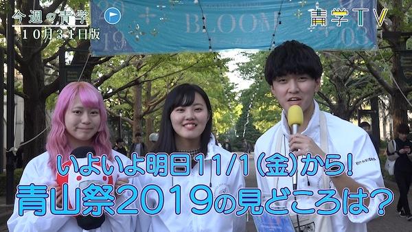 今週の青学20191031_青山祭2019の見どころは!?
