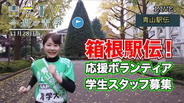 今週の青学20191128_箱根駅伝!応援ボランティア学生スタッフ募集