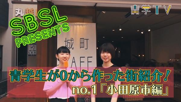 青学生が0から作った街紹介!no.1「小田原市編」