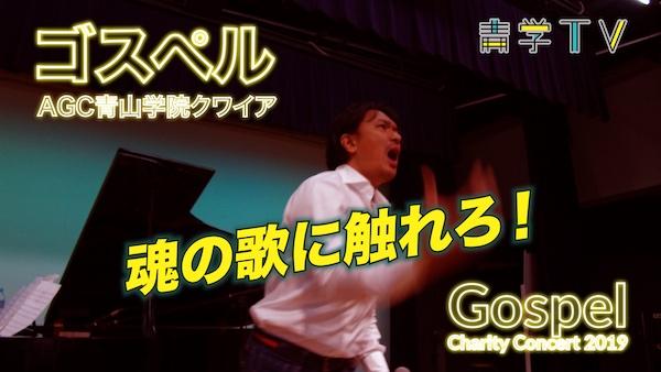魂の歌に触れよ!「AGC ゴスペル・チャリティーコンサート2019」