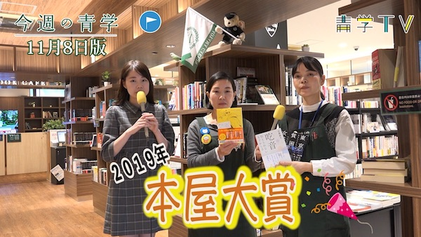 今週の青学20191108_BookCafe11月版「読書の秋特集!」