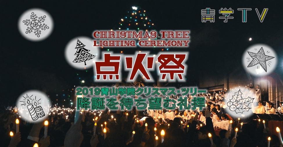 2019青山学院クリスマス・ツリー点火祭