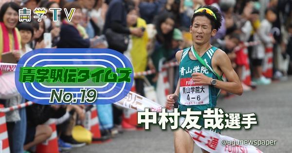 青学駅伝タイムズ_No.19「中村友哉選手」
