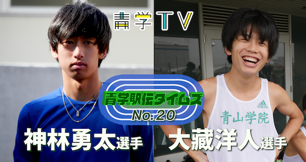 青学駅伝タイムズ_No.20「神林勇太選手/大藏洋人選手」