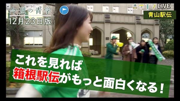 今週の青学20191223_これを見れば箱根駅伝がもっと面白くなる!