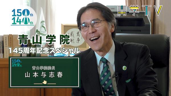 青山学院145周年記念スペシャル「青山学院院長 山本与志春」