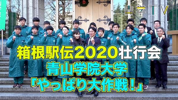 箱根駅伝2020壮行会「青学大 やっぱり大作戦!」