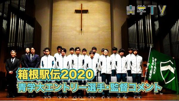 箱根駅伝2020  青学大エントリー選手・監督コメント