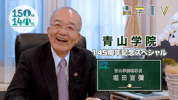 青山学院145周年記念スペシャル「青山学院理事長 堀田宣彌」