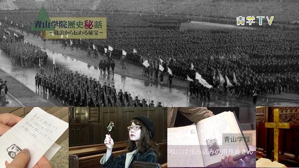 青山学院歴史秘話~戦前から伝わる秘宝~