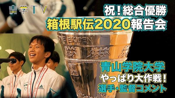 総合優勝!箱根駅伝2020報告会「青学大 やっぱり大作戦」