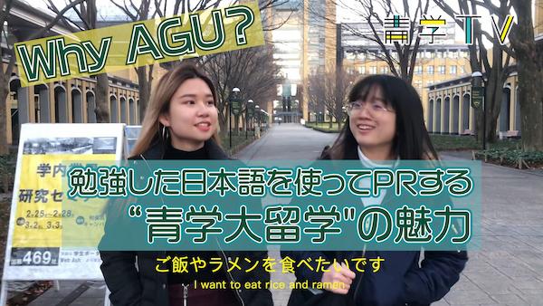 "Why AGU? 〜勉強した日本語でPRする""青学大留学"