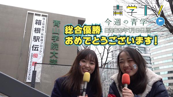 """今週の青学2020年1月8日版_""""やっぱり""""今週の青学!"""