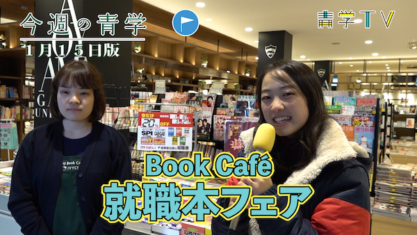 今週の青学2020年1月15日版_Book Café 就職本フェア!