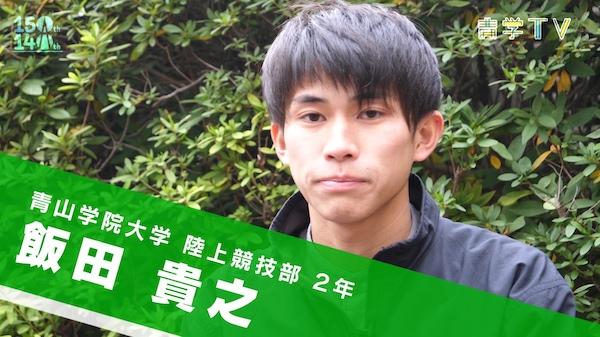 青山学院145周年記念SP「陸上競技選手 飯田貴之」