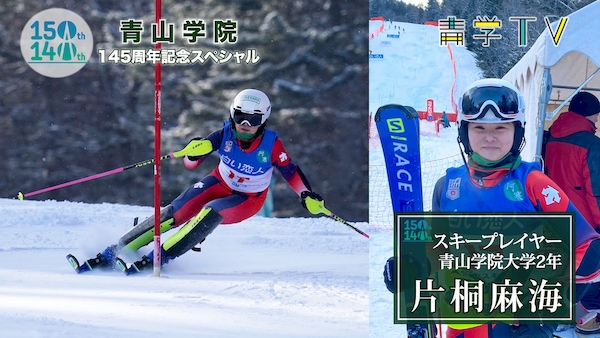 青山学院145周年記念SP「スキープレイヤー 片桐麻海」