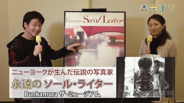 Bunkamura ザ・ミュージアム「ニューヨークが生んだ伝説の写真家 永遠のソール・ライター」