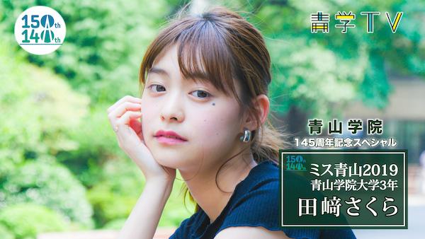 青山学院145周年記念SP「ミス青山2019 田﨑さくら」