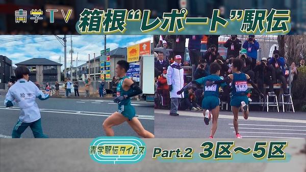 """箱根""""レポート""""駅伝2020!【3区〜5区】"""