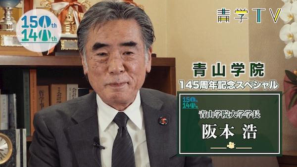 青山学院145周年記念SP「青山学院大学学長 阪本浩」