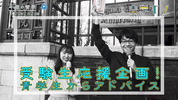 """受験生応援「現役青学生から受験のアドバイス!」今週の青学""""入試直前SP"""""""