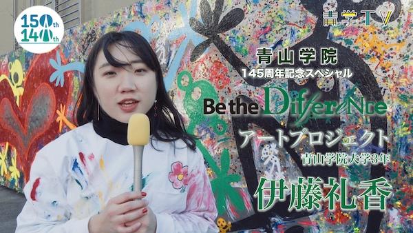 青山学院145周年記念SP「Be the Difference アートプロジェクト 伊藤礼香」