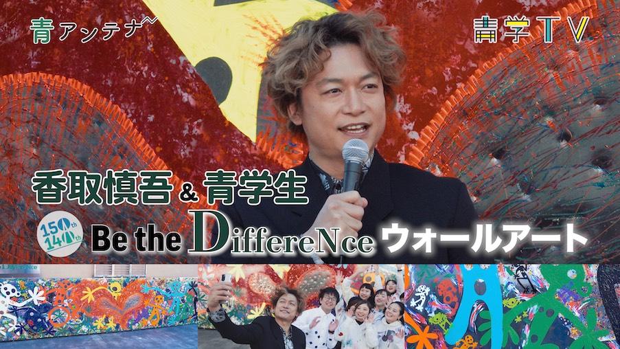 香取慎吾&青学生「Be the Difference」青学ウォールアート!