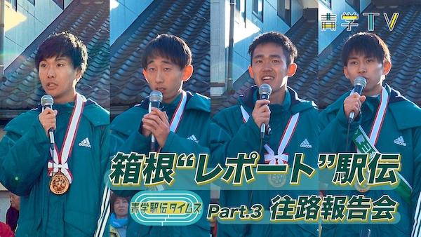 "箱根""レポート""駅伝2020!【往路優勝報告会】"