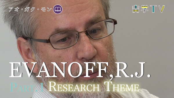 "EVANOFF,Richard J._part.1""Research Theme"""