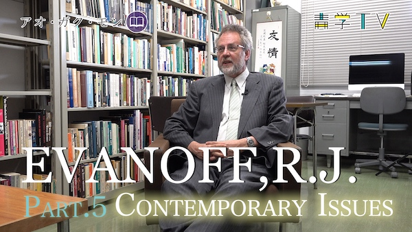 "EVANOFF,Richard J._part.5""Contemporary Issues"""